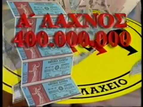 ΕΘΝΙΚΟ ΛΑΧΕΙΟ 1996