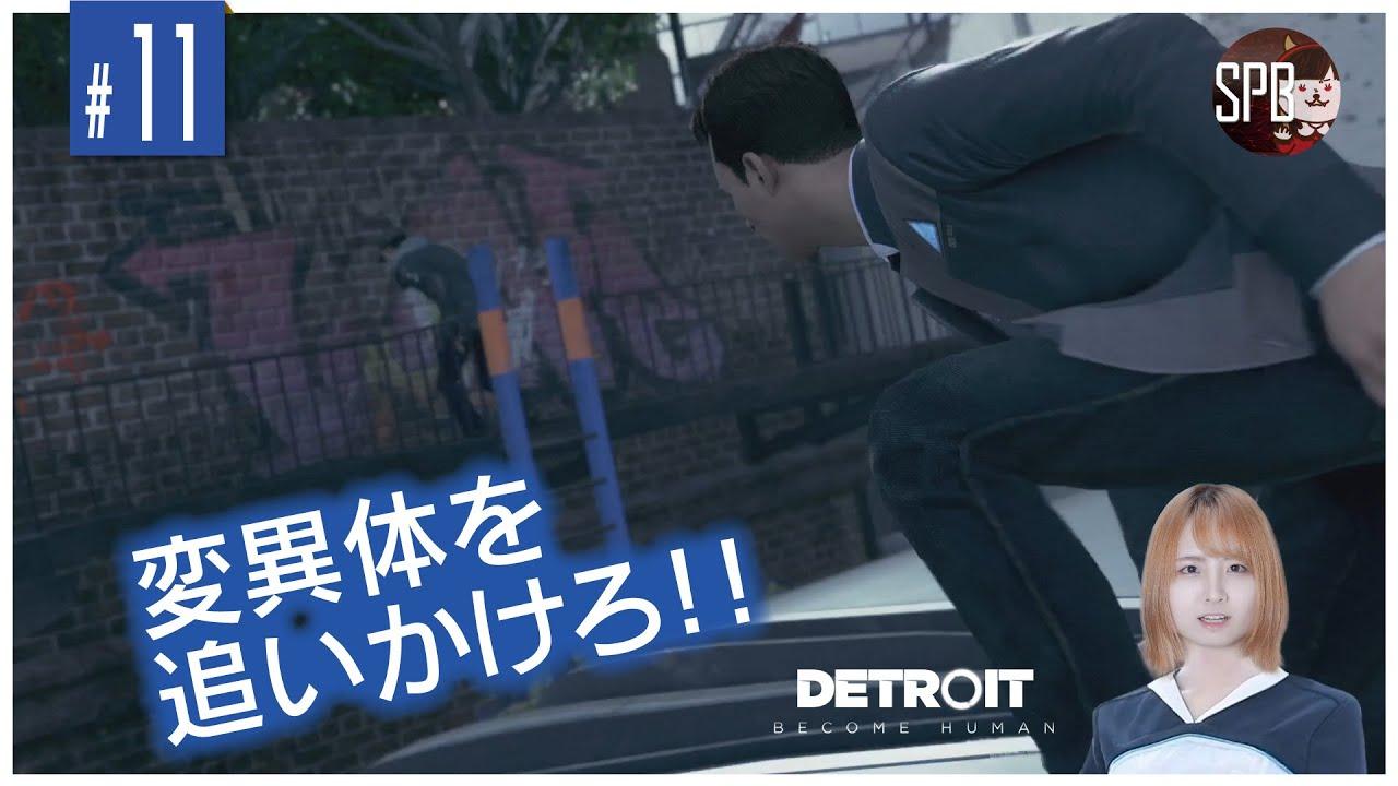 【Detroit: Become Human】#11 アクション満載!逃走する変異体を追いかけろ!!【超初心者女子実況!】【デトロイト】