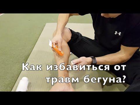 Простой и эффективный способ лечения травм бегуна! Валерий Жумадилов