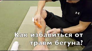 видео Где лечить травму?