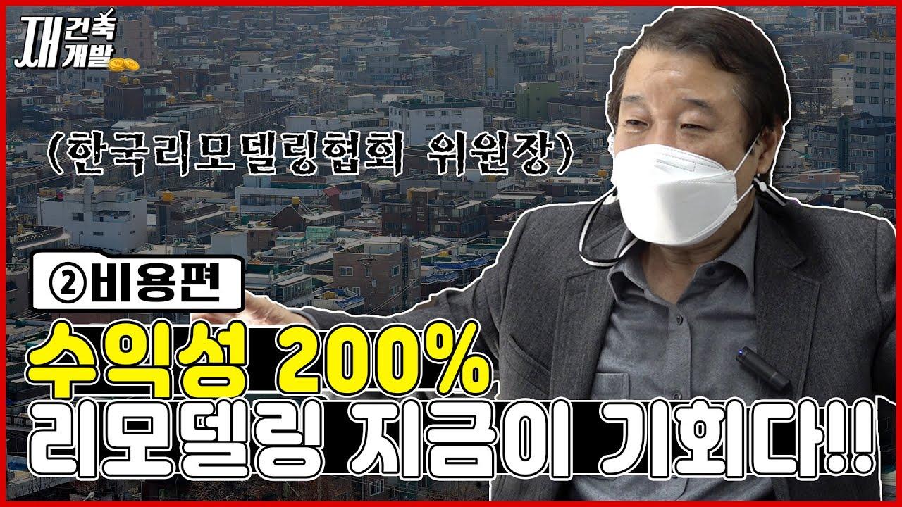 [2부] 한국리모델링협회 위원장에 듣는 아파트 리모델링 A to Z🧐