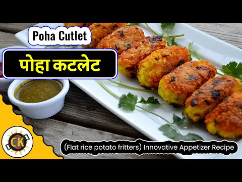 Poha Cutlet (Flat rice potato fritters) Innovative Appetizer Recipe by Chawla