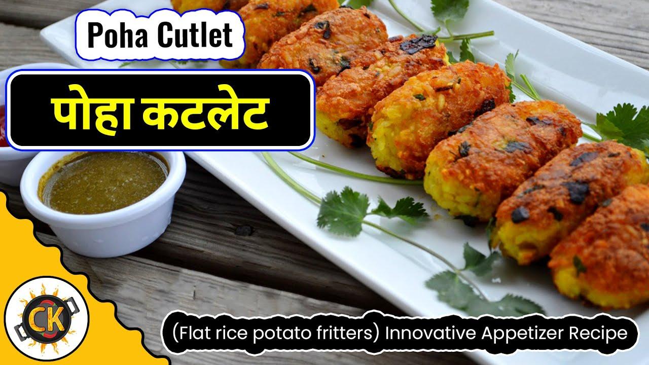 Poha Cutlet (Flat rice potato fritters) Innovative Appetizer Recipe by  Chawla's Kitchen Epsd  #273