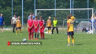 Во Владивостоке впервые прошли детские футбольные соревнования «Кубок Золотого Рога»