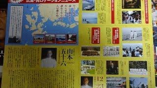 号外 映画「山本五十六」12 23公開 広島・呉ロケーションニュース 2011...