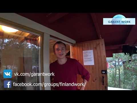 Работа в Финляндии. Заработок базы спустя месяц