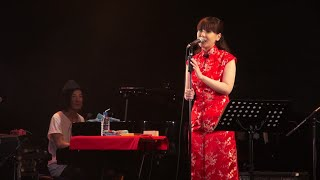 土岐麻子 meets Schroeder-Headz / 「杏仁ガール ~Far Eastern Tale~」LIVE (Short Ver.)