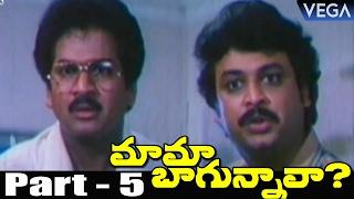 Mama Bagunnava Telugu Full Movie Part 5 | Super Hit Movie