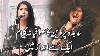 DAMAN LAGI AAN MOLA MEIN TU TERI AAN   Abida Parveen Ka Sufiana Kalam Ek Naye Andaz Mein - Aplus