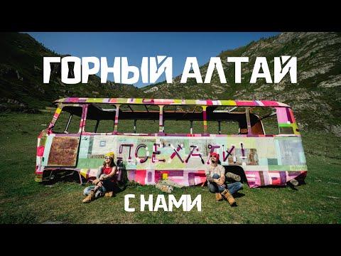 Приглашение С НАМИ В ПОХОД в Горный Алтай || VEGAN FAMILY