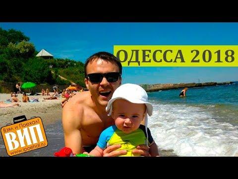 Одесса, Украина. Пляжи,