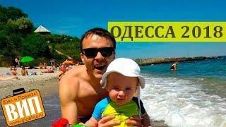 видео Отдых в Одессе летом у моря. Цены