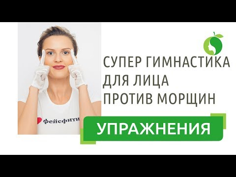 Супер Гимнастика Для Лица   Эффективные упражнения для омоложения лица. Против морщин, старения кожи
