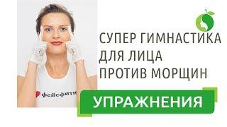 Супер Гимнастика Для Лица | Эффективные упражнения для омоложения лица. Против морщин, старения кожи
