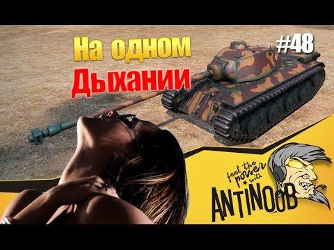 Вся суть арты в одном выстреле ~World of Tanks (wot)