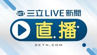 三立新聞直播│SET News Live│SET ニュースオンライン放送│대만 체널SET뉴스 24시간 생방송