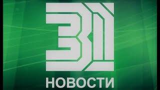 """31 Канал снял репортаж про социальный ролик """"Безопасный путь в школу"""""""