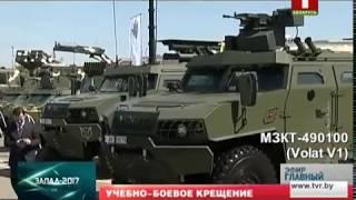 Госкомвоенпром представить на вченні ''Захід-2017'' нові зразки озброєння і техніки. Головний ефір