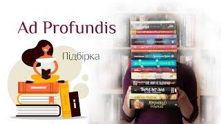 Ad Profundis/Підліткова література/Підбірка