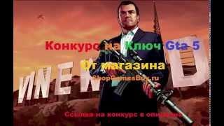 Конкурс на Ключ Gta 5(Конкурс на Gta 5 тут - http://shopgamesbuy.ru/page/free КОНКУРС НА СТИМ КЛЮЧ GTA 5 Конкурс от магазина - http://shopgamesbuy.ru/ Купить..., 2015-10-04T13:08:07.000Z)