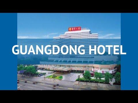 GUANGDONG HOTEL 4* Китай Гуанчжоу обзор – отель ГУАНГДОНГ ХОТЕЛ 4* Гуанчжоу видео обзор