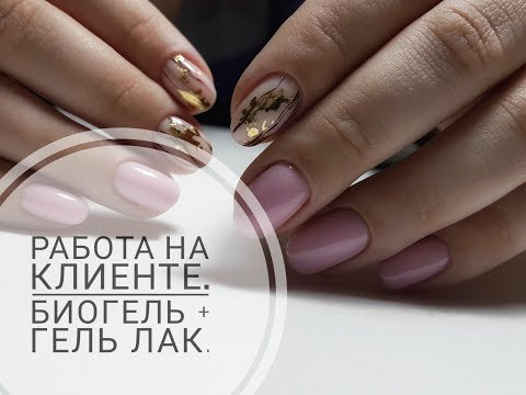 РОЗОВЫЙ МАНИКЮР. РАБОТА НА КЛИЕНТЕ. ОТ и ДО. PINK MANICURE. WORK FOR THE CLIENT. And FROM