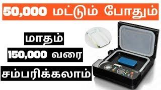 business ideas tamil , business tamil , business in tamil , tamil business , tamil business ideas