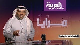 مرايا: قتلوا صالح وسرقوا مؤتمره!