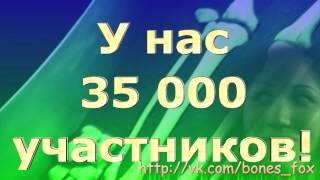 Русское сообщество сериала Кости / Bones Нас 35 000!