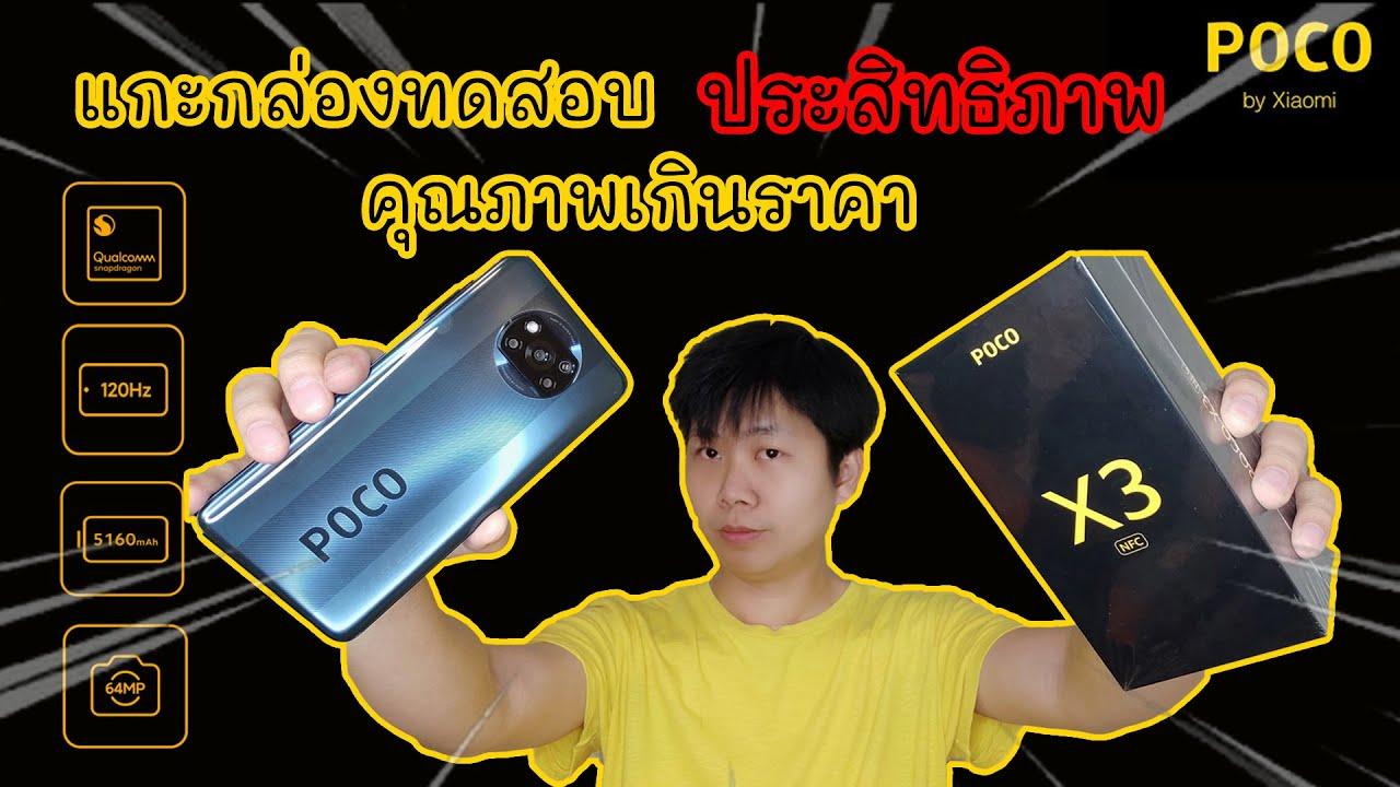 รีวิว Poco X3 NFC แกะกล่อง ทดสอบ Test เกม กล้อง