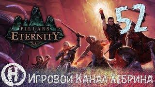 Pillars of Eternity - Часть 52 (Осада Крегхольдта)