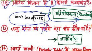 हाल ही की परीक्षाओं से सामान्य विज्ञान क्रैश कोर्स Part 3, general science railway group d, rpf, kvs