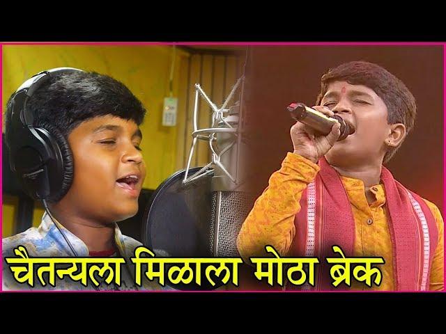 Chaitanya Devadhe | Chaitanya Singing Debut In Marathi Movie | Lucky | Sur Nava Dhyas Nava