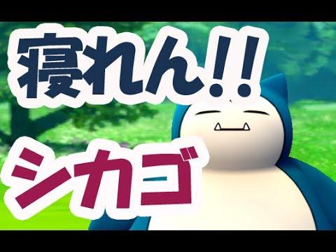 【ポケモンGO】日本は深夜!!!シカゴイベントのタイムテーブルが判明!? - YouTube