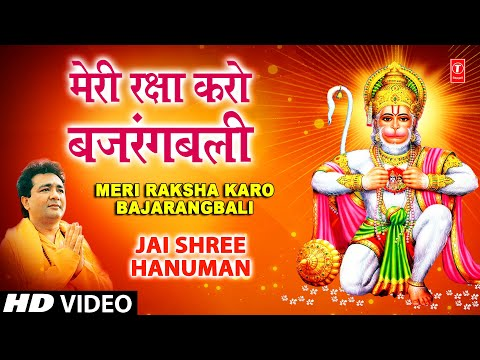 MERI RAKSHA KARO BAJARANGBALI [Full Song] Jai Shree Hanuman