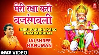 Subscribe: http://www./tseriesbhakti, hanuman bhajan: meri raksha karo bajrangbali, singer: babla mehta, music director: bhushan dua, lyricist: balbir nirdosh, vinay bihari, album: ...