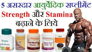 मर्दों की ताकत बढ़ाने के 5 सप्लीमेंट | 5 Ayurvedic Supplements To Increase Strength and Stamina