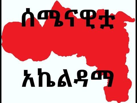 Download ሰሜናዊቷ አኬልዳማ         northern crises     #tigray #norther_Ethiopia #Ethiopian_civil_war, #tigray_war