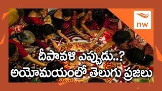 Diwali Date 2017 According To Panchangam & Nirnaya Sindhu | 19th October | New Waves