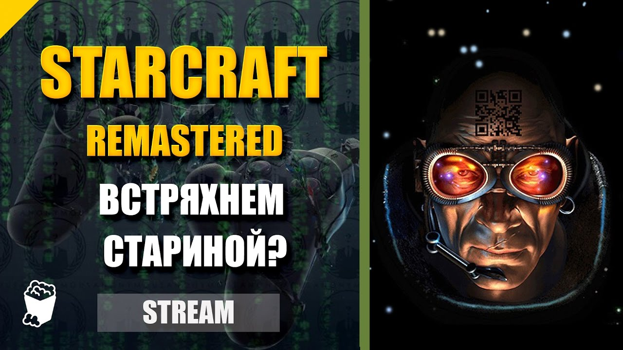 StarCraft: Remastered Patch 1 18    СТРИМ ►ЗАХОДИ