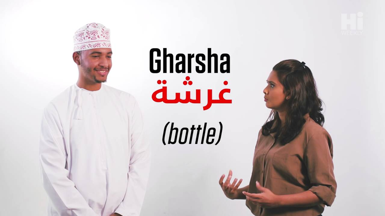 How to speak like an Omani Episode 3