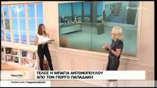 Μπάγια Αντωνοπούλου: Τέλος από την εκπομπή του Παπαδάκη