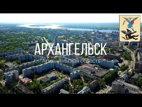 4K. Архангельск с 20 обзорных точек. Архангельская область.