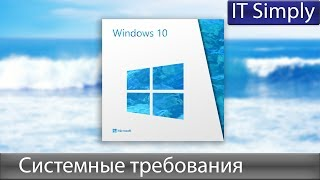 видео системные требования windows 10