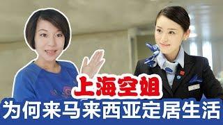 31上海空姐为何来马来西亚做陪读妈妈 Penang【马来西亚槟城】