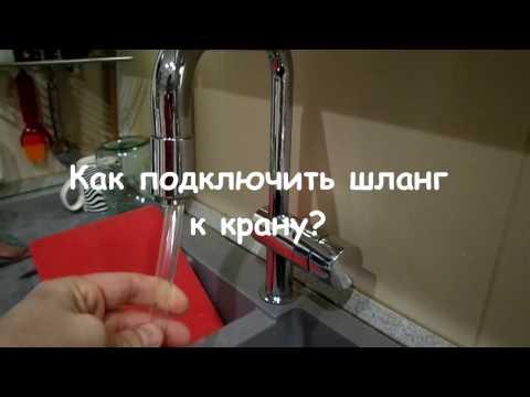 Как присоединить шланг к крану
