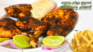 AL FAHAM   ഓവന ഗരലല ഇലലത അലഫഹ ചകകന  Al faham chicken without grill and oven