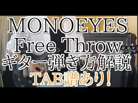 MONOEYES -Free Throwギター弾き方解説【TAB譜あり】Guitar初心者練習曲