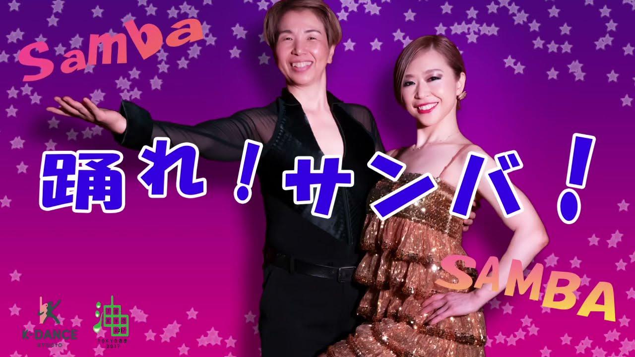 「踊れ❗サンバ❗」工場 de サンバ動画🎬