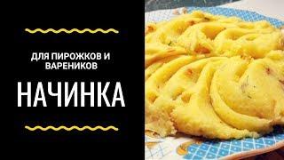 Начинка для Пирожков из Картофеля,Жареного лука,Укропа